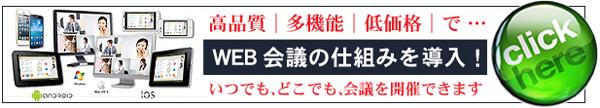 WEB会議の仕組み 食ビジネス専門家 ファインド 札幌 太田耕平