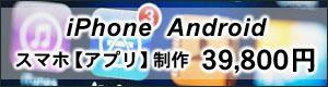 アプリ制作 札幌 スマホ 安い 激安
