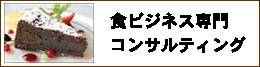 札幌 外食ビジネス専門家 ファインド 太田耕平
