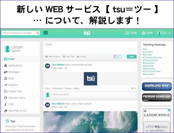 新しいWEBサービス SNS 【tsū=スー】についての解説 札幌 外食ビジネス専門家 有限会社ファインド 太田耕平