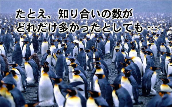 札幌 外食ビジネス専門家 有限会社ファインド 太田耕平 たとえ知り合いの数が