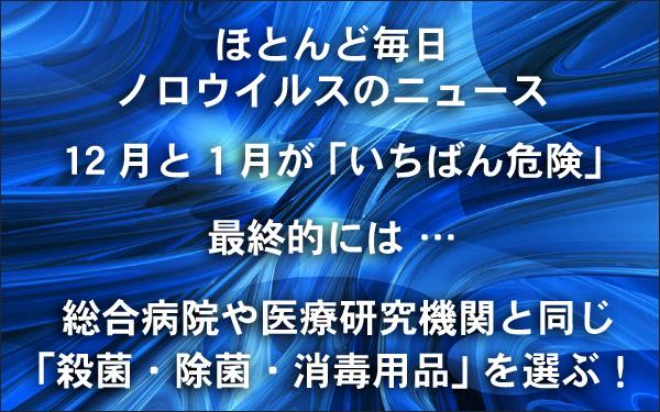 札幌 外食ビジネス専門家 有限会社ファインド 太田耕平 ノロウイルス対策 何を選ぶ