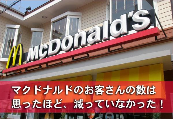 札幌 外食ビジネス専門家 有限会社ファインド 太田耕平 マクドナルドお客さん減っていなかった