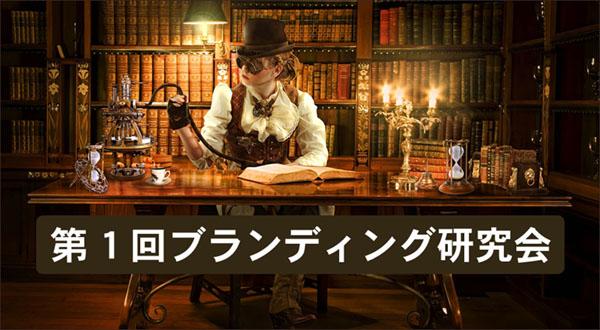 第1回ブランディング事例研究会 札幌 外食ビジネス専門家 有限会社ファインド 太田耕平