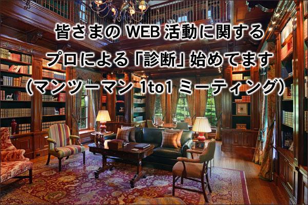 WEB活動診断 フードビジネス 専門家 研究所 ファインド 札幌 太田耕平