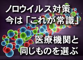 ノロウイルス対策 次亜塩素酸 殺菌水 酸性水 札幌 外食ビジネス専門家 有限会社ファインド 太田耕平