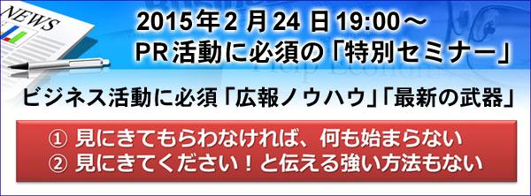 20150224 特別セミナー 食ビジネス専門家 札幌 ファインド 太田耕平
