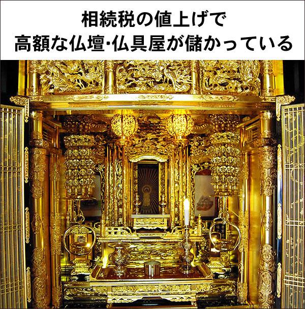 相続税の値上げで仏壇屋 札幌 外食ビジネス専門家 有限会社ファインド 太田耕平