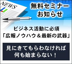 無料セミナー 札幌 食ビジネス専門家 ファインド 太田耕平
