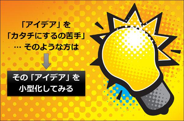 アイデアを小型化してみる 札幌 外食ビジネス専門家 有限会社ファインド 太田耕平