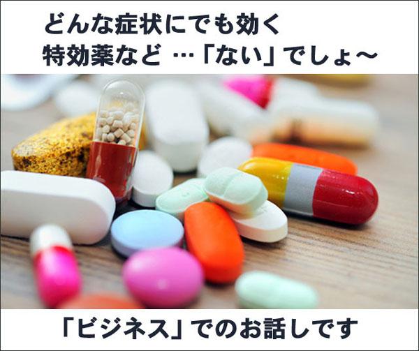 特効薬などない 食ビジネス専門家 ファインド 札幌 太田耕平