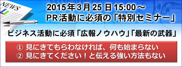 特別セミナー 食ビジネス専門家 札幌 ファインド 太田耕平