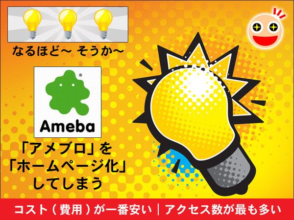 アメブロをホームページ化 札幌 外食ビジネス専門家 有限会社ファインド 太田耕平