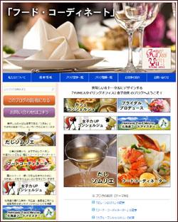 アメブロ カスタマイズ 食ビジネス専門家 ファインド 札幌 太田耕平