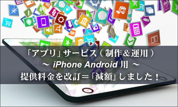 スマホ アプリ提供料金減額 札幌 外食ビジネス専門家 有限会社ファインド 太田耕平