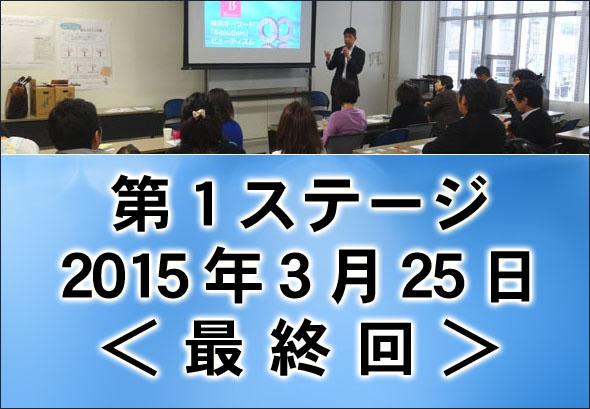 第1ステージ最終回 札幌 外食ビジネス専門家 有限会社ファインド 太田耕平