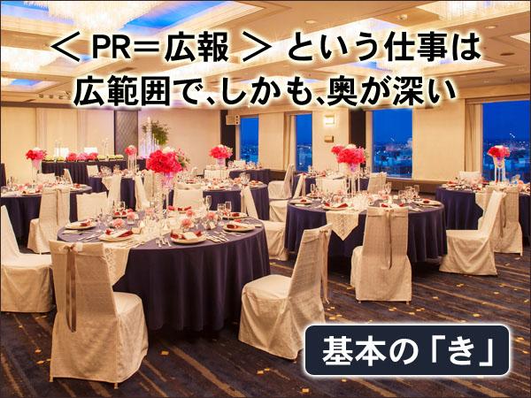 PR担当者の基本のき 札幌 外食ビジネス専門家 有限会社ファインド 太田耕平