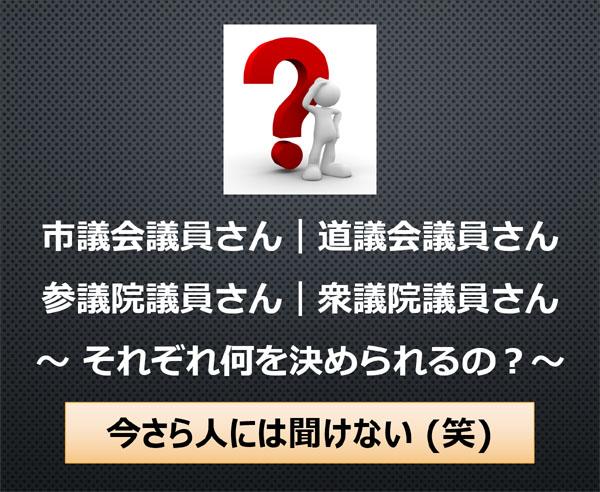 議員さんそれぞれ何を決められるの 札幌 外食ビジネス専門家 有限会社ファインド 太田耕平