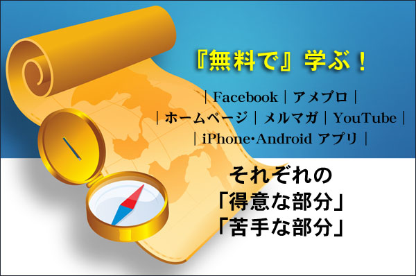 無料で学ぶ WEBサービス違い 札幌 外食ビジネス専門家 有限会社ファインド 太田耕平