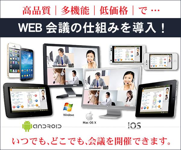 WEB会議の仕組みを導入 札幌 外食ビジネス専門家 有限会社ファインド 太田耕平