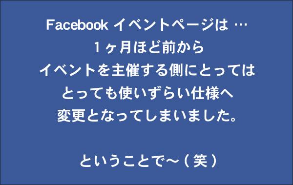 Facebookイベント 仕様変更 札幌 外食ビジネス専門家 有限会社ファインド 太田耕平
