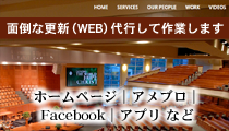 WEB更新作業代行 Facebook ホームページ スマホアプリ アメブロ 札幌 外食ビジネス専門家 有限会社ファインド 太田耕平