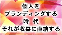 個人ブランディング 札幌 外食ビジネス専門家 有限会社ファインド 太田耕平
