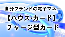 自分ブランド ハウスカード チャージ型 プリペイドカード 札幌 外食ビジネス専門家 有限会社ファインド 太田耕平