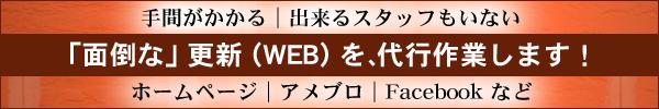 ホームページ アメブロ Facebook スマホアプリ WEB 更新 代行作業 食ビジネス専門家 ファインド 札幌 太田耕平