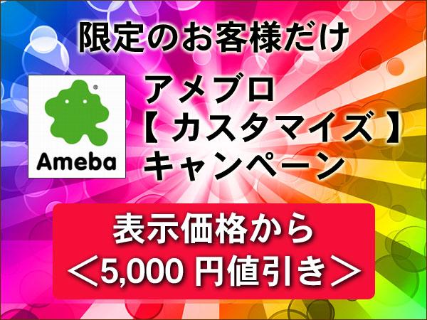 アメブロ カスタマイズ キャンペーン アメブロをホームページ化 札幌 外食ビジネス専門家 有限会社ファインド 太田耕平