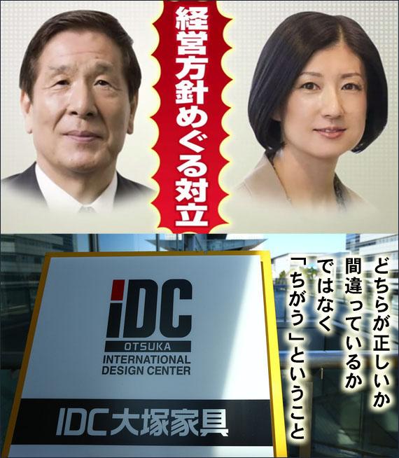 大塚家具さん問題 札幌 外食ビジネス専門家 有限会社ファインド 太田耕平