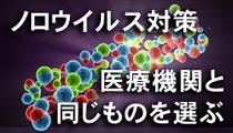 ノロウイルス対策 殺菌水 ソフト酸性水 消毒 札幌 外食ビジネス専門家 有限会社ファインド 太田耕平