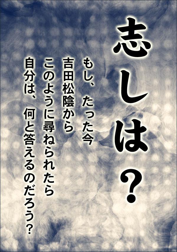 志は 吉田松陰 札幌 外食ビジネス専門家 有限会社ファインド 太田耕平