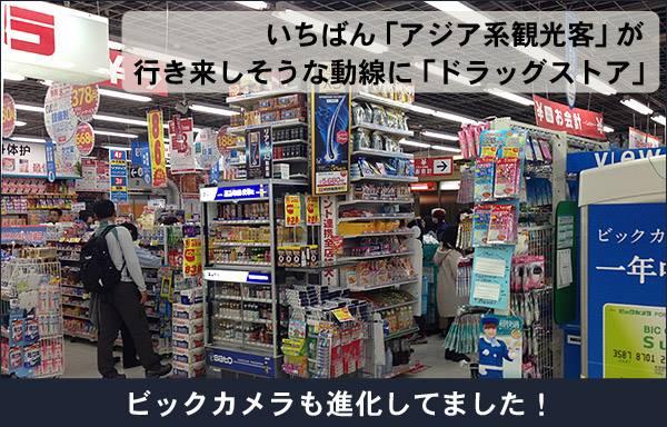 進化するビックカメラ 札幌 外食ビジネス専門家 有限会社ファインド 太田耕平