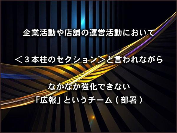 3本柱の部署 セクション フードビジネス 専門家 研究所 ファインド 札幌 太田耕平