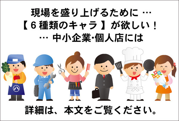 中小企業個人店6種類のキャラ フードビジネス 専門家 研究所 ファインド 札幌 太田耕平