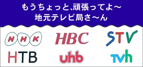 北海道 地元テレビ局が情けない フードビジネス 専門家 研究所 ファインド 札幌 太田耕平
