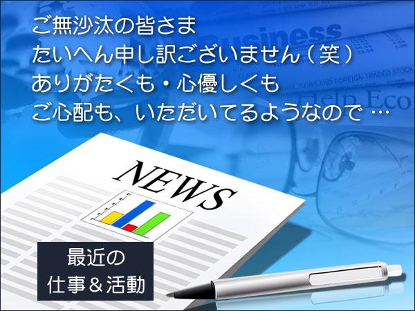最近の 仕事 活動 札幌 外食ビジネス専門家 有限会社ファインド 太田耕平