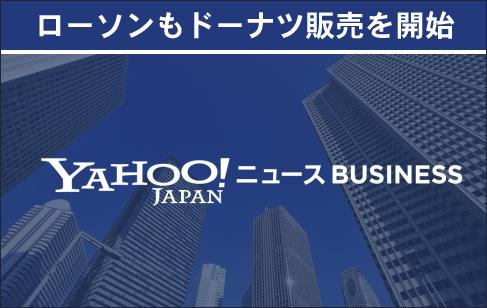 ローソンもドーナツ販売 フードビジネス 専門家 研究所 ファインド 札幌 太田耕平
