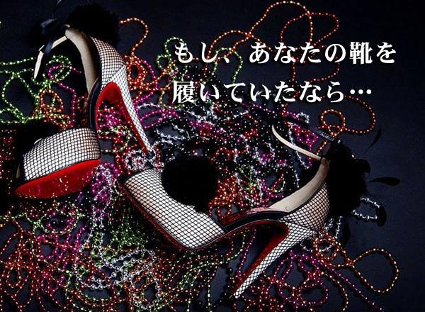 もしあなたの靴を 英語 フードビジネス 専門家 研究所 ファインド 札幌 太田耕平