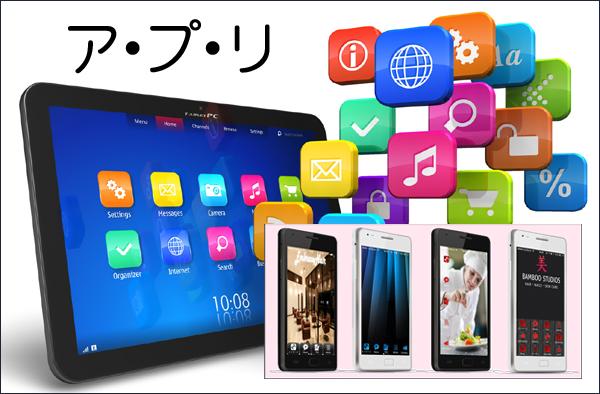 スマホアプリ 導入 運用 制作 フードビジネス専門家 ファインド 札幌 太田耕平