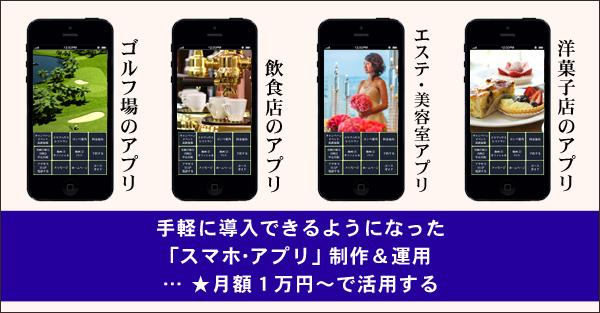スマホ アプリ 制作 導入 運用  フードビジネス 専門家 研究所 ファインド 札幌 太田耕平