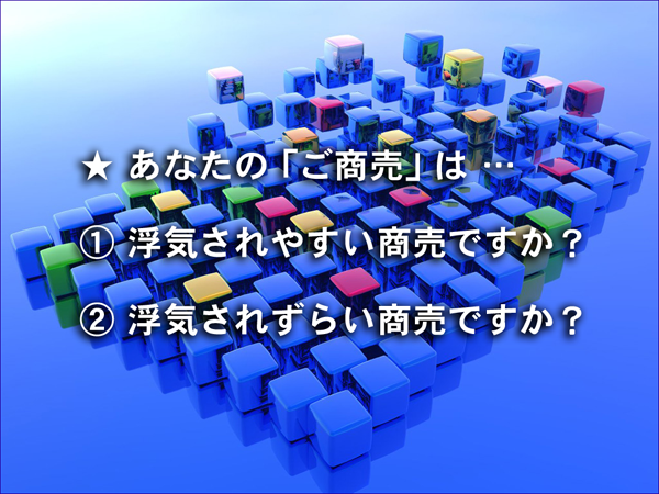 浮気されやすい商売 浮気されずらい商売 フードビジネス 専門家 研究所 ファインド 札幌 太田耕平