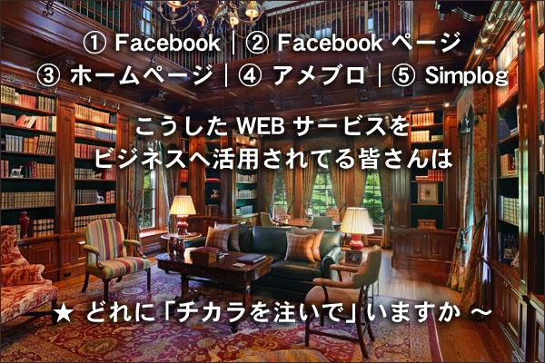 WEBサービス どれにチカラを注いでいますか フードビジネス 専門家 研究所 ファインド 札幌 太田耕平