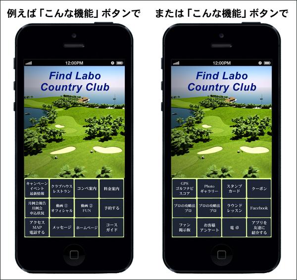 GOLF場 ゴルフ場 アプリ デザイン スマホ  フードビジネス 専門家 研究所 ファインド 札幌 太田耕平