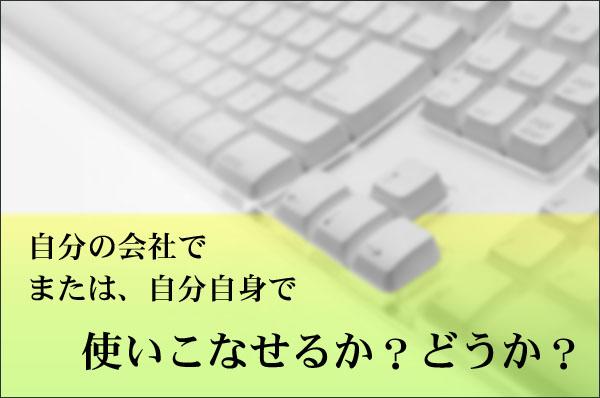 WEB更新作業 代行 アウトソーシング 食ビジネス専門家 ファインド 札幌 太田耕平