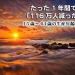 116万人減った フードビジネス 専門家 研究所 ファインド 札幌 太田耕平