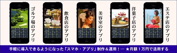 スマホ アプリ iPhone Android  制作 運用 導入 フードビジネス 専門家 研究所 ファインド 札幌 太田耕平