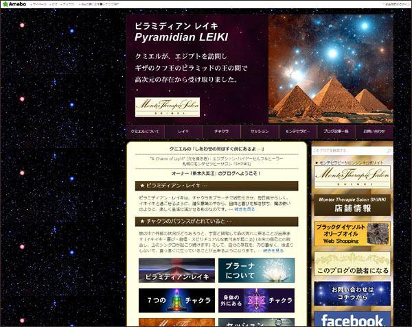 アメブロ ホームページ化 フードビジネス 専門家 研究所 ファインド 札幌 太田耕平