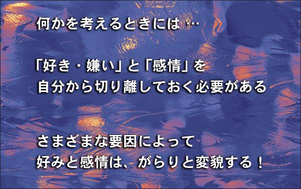 好き嫌いと感情を切り離す フードビジネス 専門家 研究所 ファインド 札幌 太田耕平